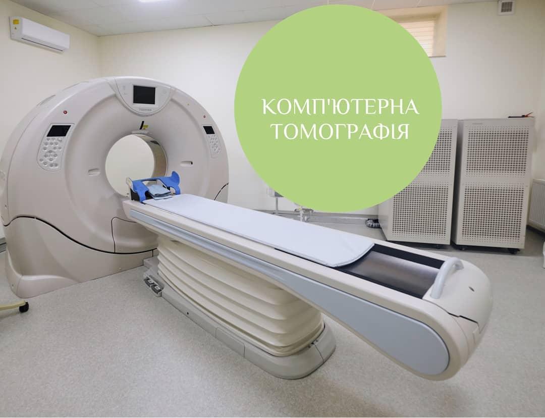Комп'ютерна томографія в медичному центрі Вітамін - Медичний центр Вітамін